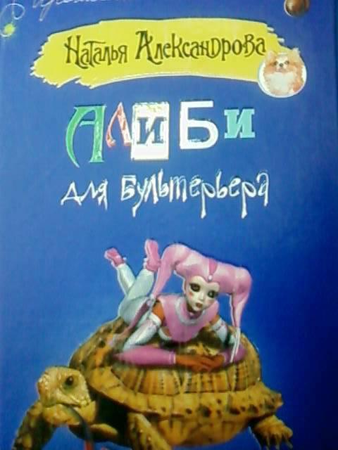 Иллюстрация 1 из 5 для Алиби для бультерьера - Наталья Александрова | Лабиринт - книги. Источник: lettrice