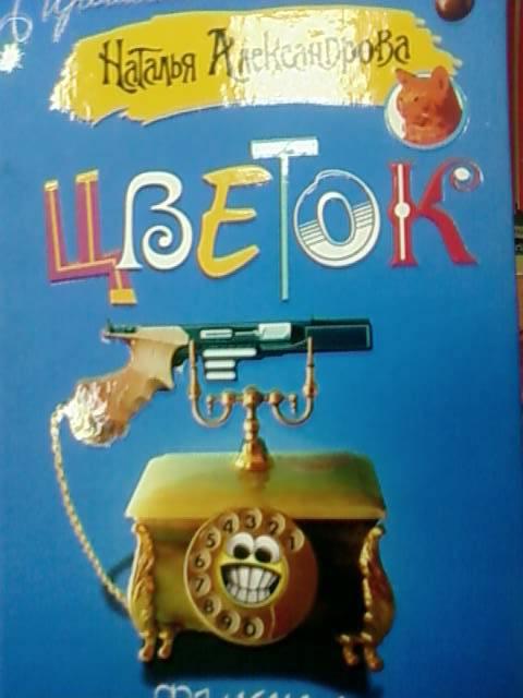 Иллюстрация 1 из 5 для Цветок фикуса - Наталья Александрова   Лабиринт - книги. Источник: lettrice