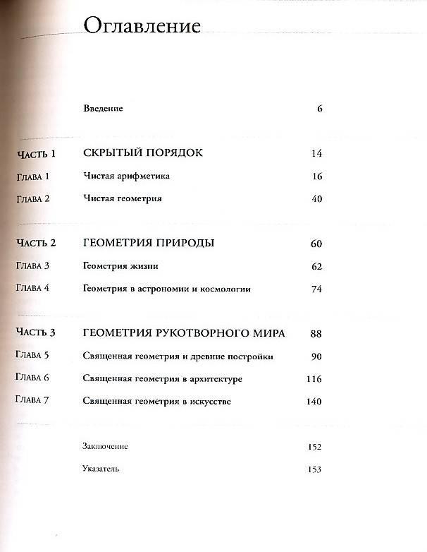 Иллюстрация 1 из 19 для Священная геометрия - Стефан Скиннер | Лабиринт - книги. Источник: sandy