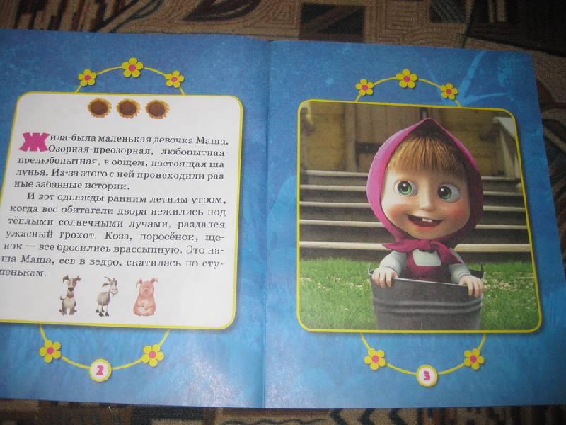 Иллюстрация 1 из 4 для А ты кто? Маша и Медведь - Нина Иманова | Лабиринт - книги. Источник: lisaOlesya