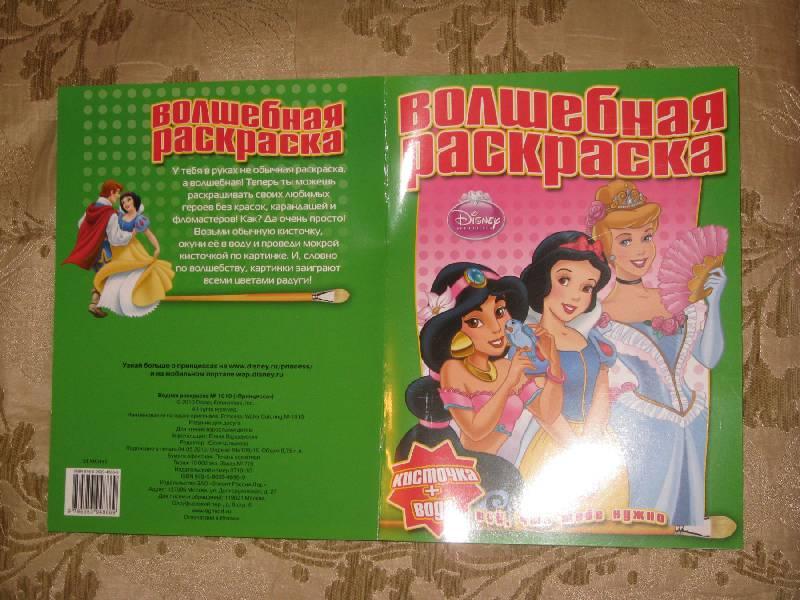 """Иллюстрация 1 из 6 для Водная раскраска """"Принцесса"""" (№ 1010)   Лабиринт - книги. Источник: Labetty"""