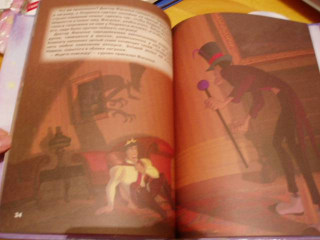 Иллюстрация 1 из 4 для Принцесса и лягушка   Лабиринт - книги. Источник: Стич