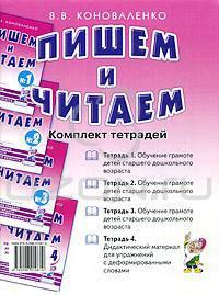 Иллюстрация 1 из 15 для Пишем и читаем. Комплект (4 альбома) - Вилена Коноваленко   Лабиринт - книги. Источник: Юта