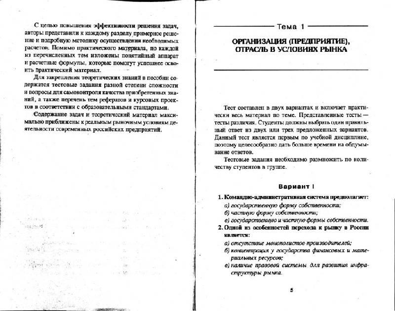 Иллюстрация 1 из 15 для Практикум по экономике предприятия - Чечевицына, Терещенко   Лабиринт - книги. Источник: Юта