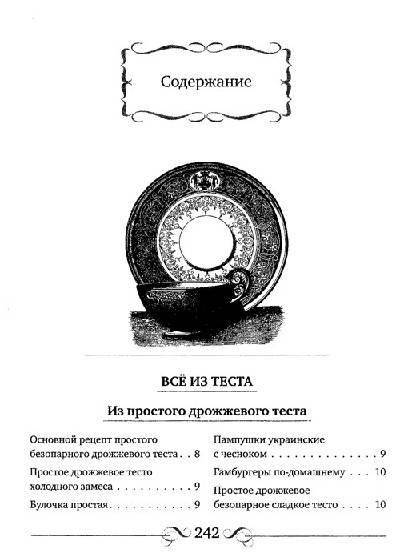 Иллюстрация 1 из 19 для Все из теста. Избранные рецепты - Эльмира Меджитова | Лабиринт - книги. Источник: Золотая рыбка