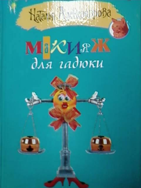Иллюстрация 1 из 5 для Макияж для гадюки - Наталья Александрова | Лабиринт - книги. Источник: lettrice