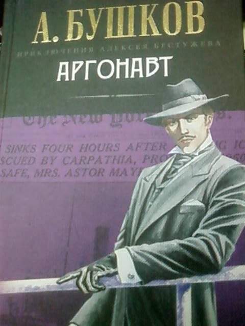 Иллюстрация 1 из 5 для Аргонавт - Александр Бушков   Лабиринт - книги. Источник: lettrice