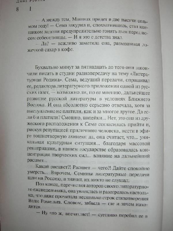 ДИНА РУБИНА МИФ СОКРОВЕННЫЙ СКАЧАТЬ БЕСПЛАТНО