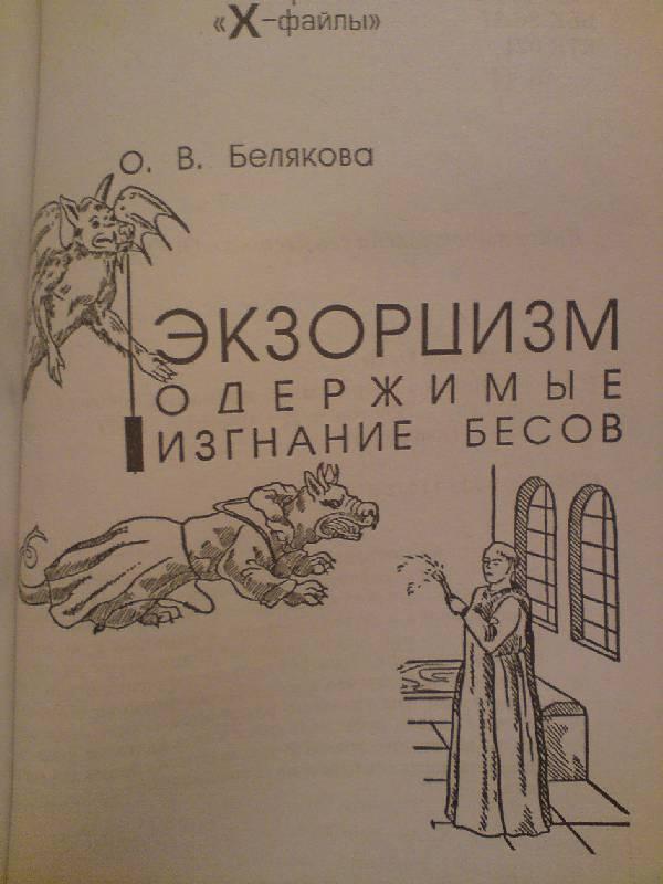 Скачать книги про экзорцизм