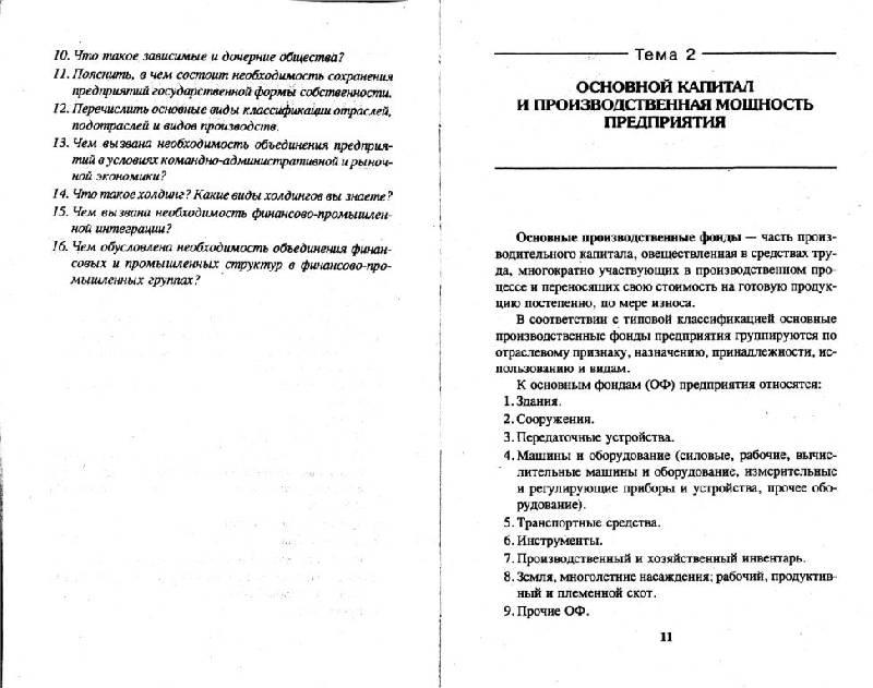 Скачать Гдз По Практикум По Экономике Предприятия Чечевицына