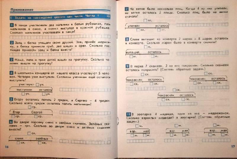 Тетрадь контрольных и проверочных работ по математике школа 2100 2 класс