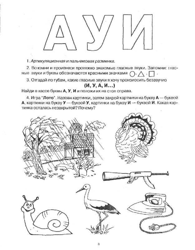 Английский язык 2 класс биболетова тетрадь читать