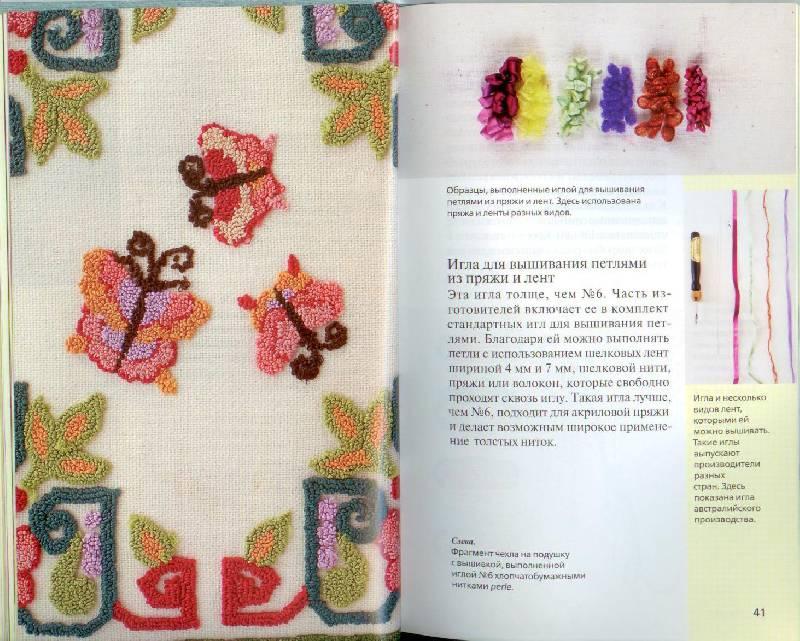 вышивание объемное нитью книги тематический