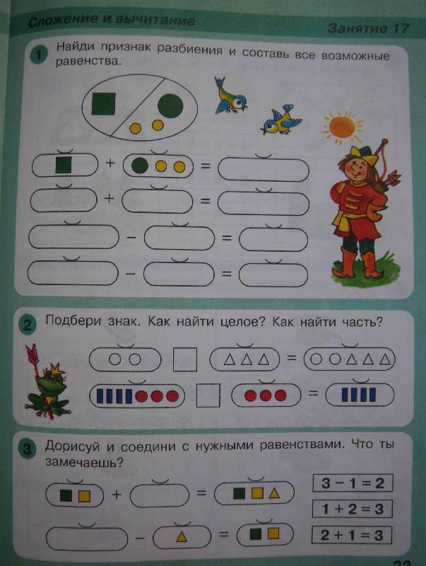 гдз игралочка ступенька к школе математика для детей 5-6 лет часть 3 гдз