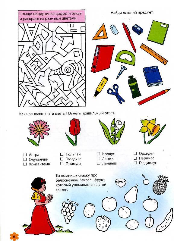 Иллюстрация 18 из 32 для 500 головоломок. для детей от 7 лет.