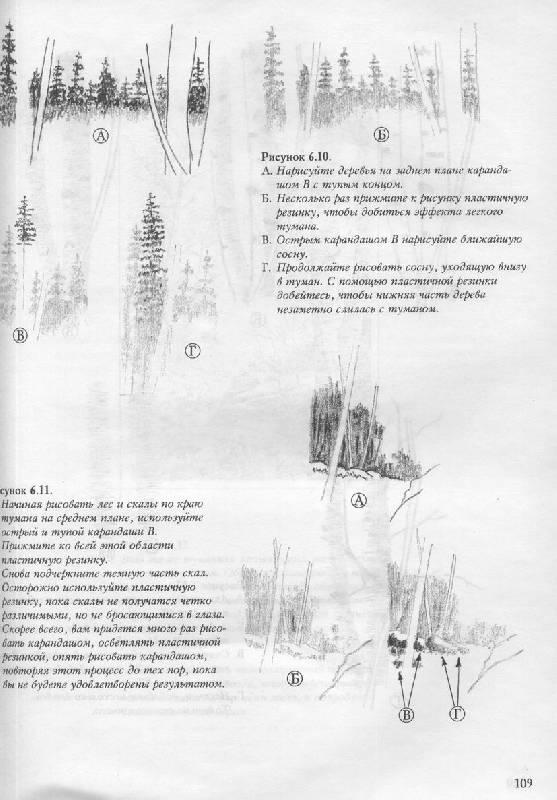 учебник рисования карандашом и пером