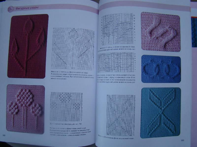 иллюстрация 11 из 16 для большая книга узоров вязание на спицах