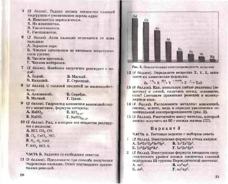 Ответы гдз книги химия 9 класс узбекистан