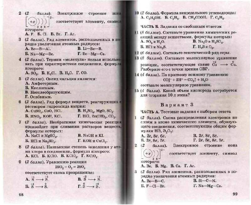 Иллюстрация из для Химия класс Контрольные и проверочные  Иллюстрация 13 из 16 для Химия 9 класс Контрольные и проверочные работы к учебнику