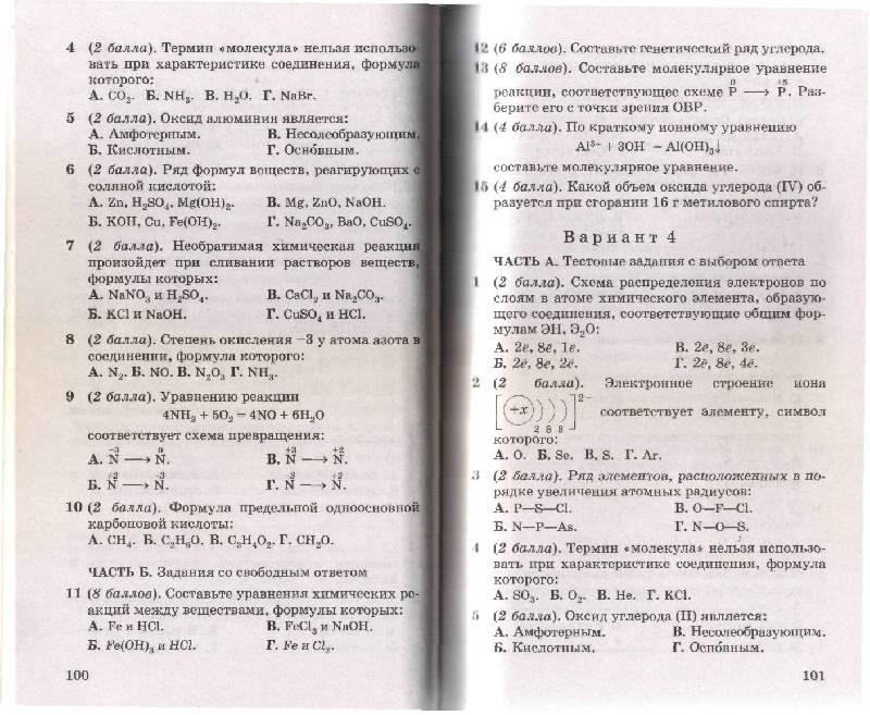 Иллюстрация из для Химия класс Контрольные и проверочные  Иллюстрация 14 из 16 для Химия 9 класс Контрольные и проверочные работы к учебнику