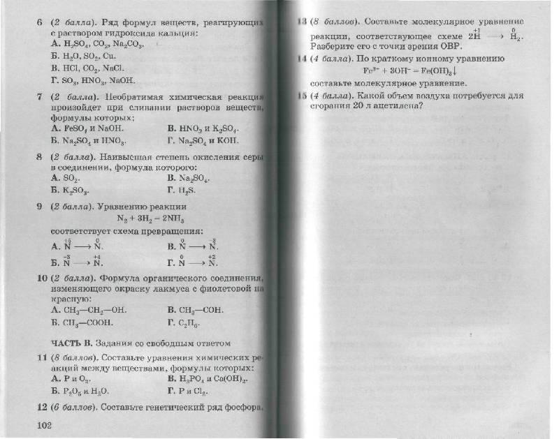 Иллюстрация из для Химия класс Контрольные и проверочные  Иллюстрация 15 из 16 для Химия 9 класс Контрольные и проверочные работы к учебнику
