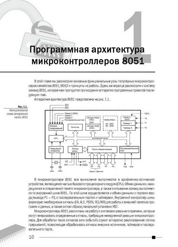 Иллюстрация 1 из 12 для Микроконтроллеры серии 8051. Практический подход - Юрий Магда | Лабиринт - книги. Источник: Ялина
