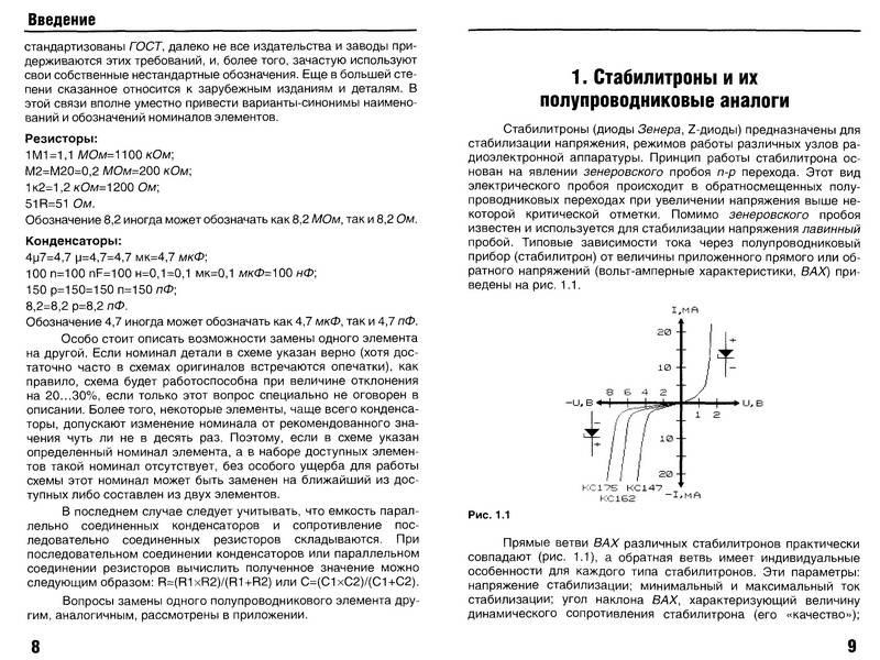 Иллюстрация 1 из 8 для Практическая схемотехника: 450 полезных схем радиолюбителям. Кн. 1 - Михаил Шустов   Лабиринт - книги. Источник: Ялина