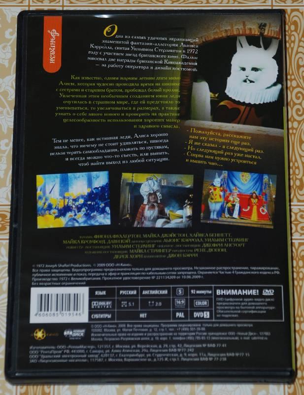 Иллюстрация 1 из 6 для Приключения Алисы в Стране Чудес (DVD) - Уильям Стерлинг   Лабиринт - видео. Источник: МаRUSя