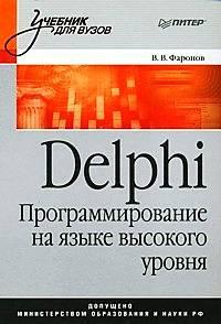 Иллюстрация 1 из 11 для DELPHI. Программирование на языке высокого уровня: Учебник для вузов - Валерий Фаронов | Лабиринт - книги. Источник: Золотая рыбка