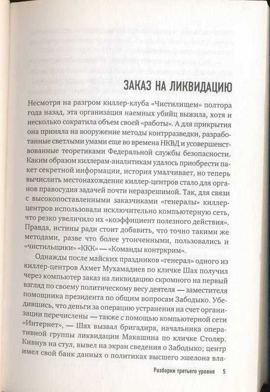 Иллюстрация 1 из 5 для Разборки третьего уровня - Василий Головачев | Лабиринт - книги. Источник: Ялина