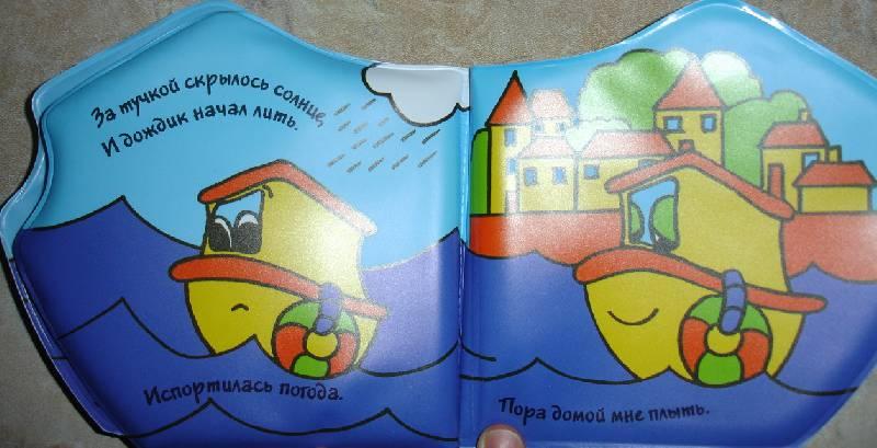 Иллюстрация 1 из 8 для Книжка для купания. Кораблик - Лариса Бурмистрова | Лабиринт - книги. Источник: Максимова  Ольга