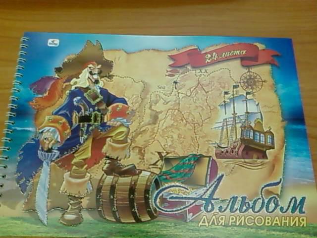 """Иллюстрация 1 из 8 для Альбом для рисования 24 листа """"Пиратский корабль"""" (АБП24418)   Лабиринт - канцтовы. Источник: lettrice"""