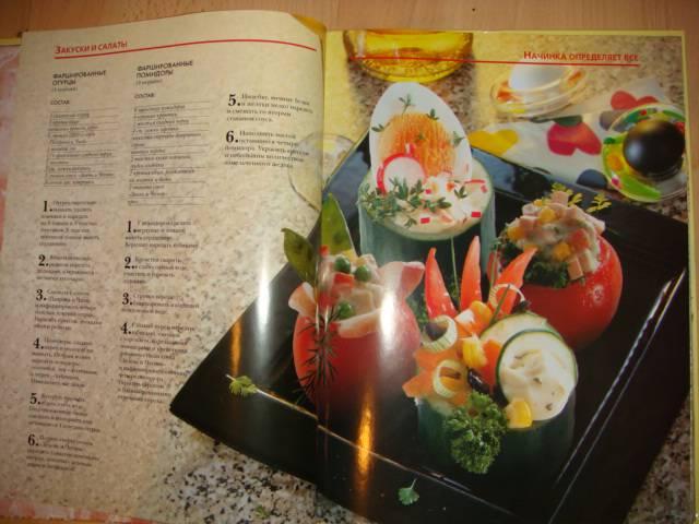 Иллюстрация 1 из 12 для Закуски и салаты | Лабиринт - книги. Источник: Glitz