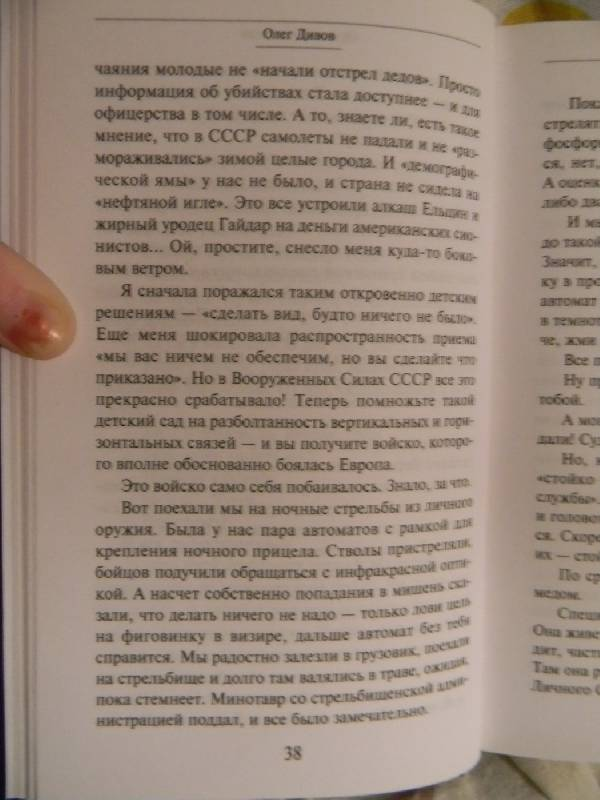 Иллюстрация 1 из 4 для Оружие возмездия - Олег Дивов | Лабиринт - книги. Источник: Lubzhen