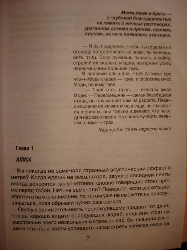 Иллюстрация 1 из 5 для Улыбка пересмешника - Елена Михалкова | Лабиринт - книги. Источник: Бо