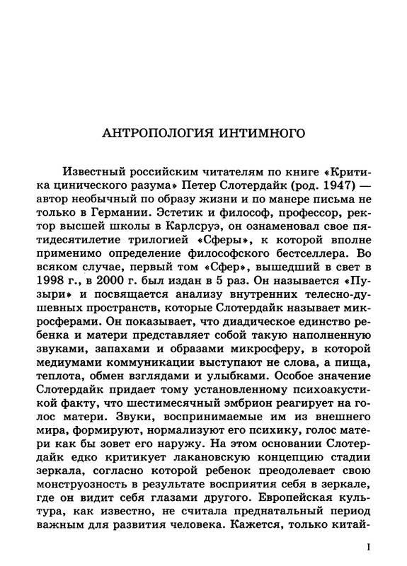 Иллюстрация 1 из 10 для Сферы. Микросферология. Том 1. Пузыри - Петер Слотердайк | Лабиринт - книги. Источник: Ялина