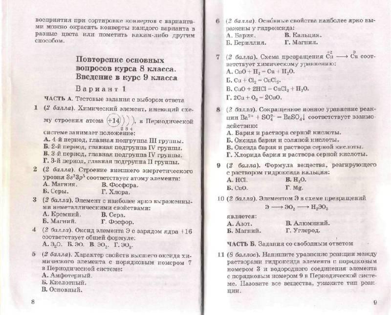 Сборник контрольных работ по химии 9-11 класс