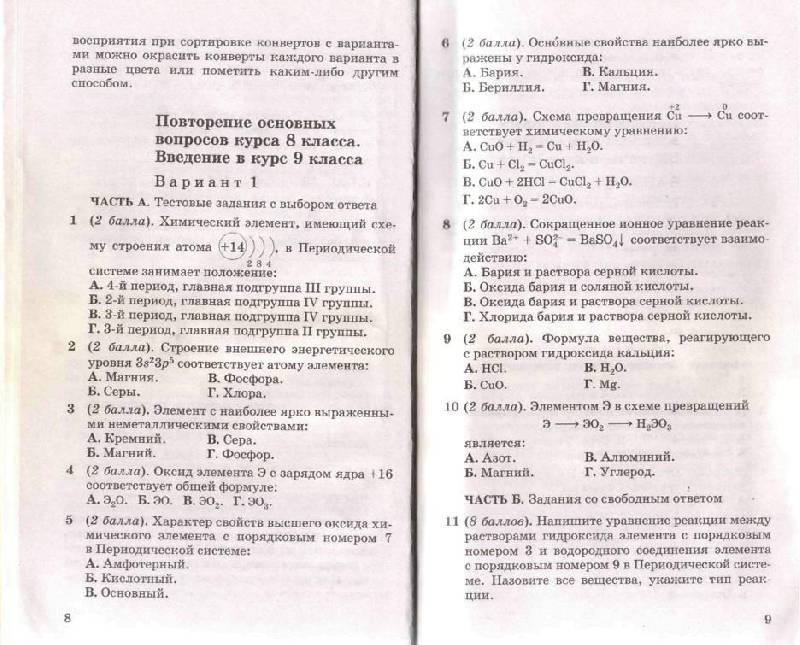 Габриелян химия 9 класс 14 издание