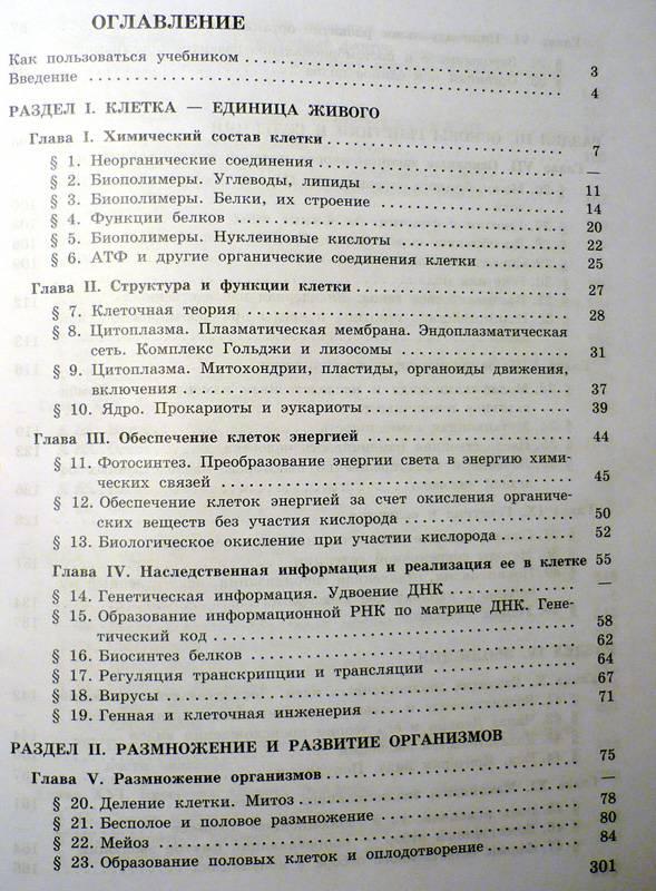 Решебник Биологии 10 Класс Беляева