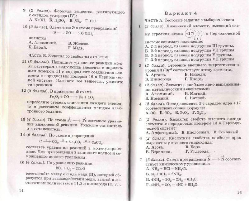Контрольные работы по химии 9 класс ответы