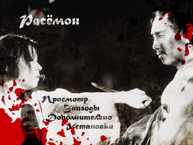 Иллюстрация 1 из 8 для Расемон (DVD) - Акира Куросава | Лабиринт - видео. Источник: DeadNK