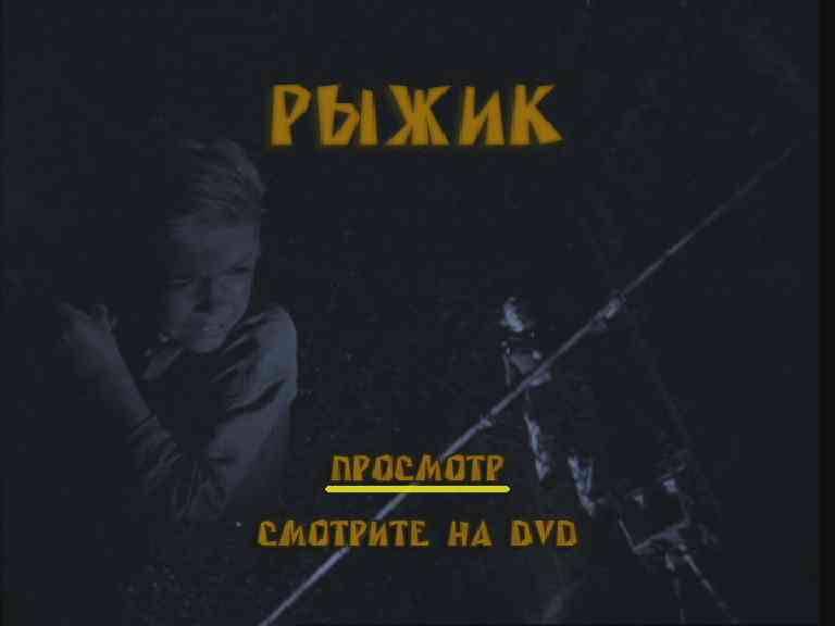 Иллюстрация 1 из 8 для Рыжик (DVD) - Илья Фрэз | Лабиринт - видео. Источник: DeadNK