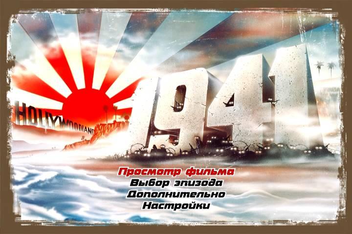 Иллюстрация 1 из 8 для 1941 (DVD) - Стивен Спилберг | Лабиринт - видео. Источник: DeadNK