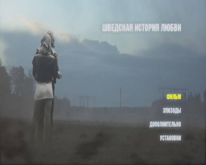 Иллюстрация 1 из 7 для Шведская история любви (DVD) - Рой Андерссон | Лабиринт - видео. Источник: DeadNK