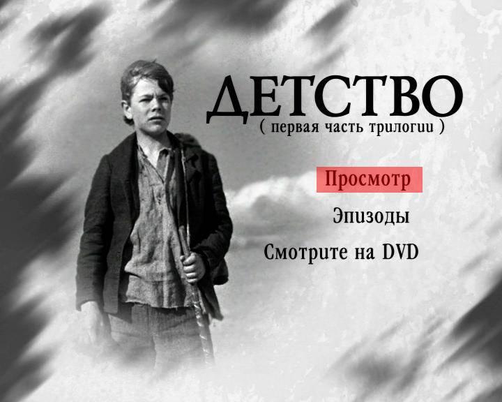 Иллюстрация 1 из 9 для Детство Горького (DVD) - Марк Донской | Лабиринт - видео. Источник: DeadNK