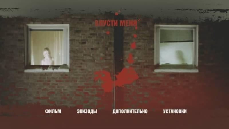 Иллюстрация 1 из 13 для Впусти меня (DVD) - Томас Альфредсон | Лабиринт - видео. Источник: DeadNK