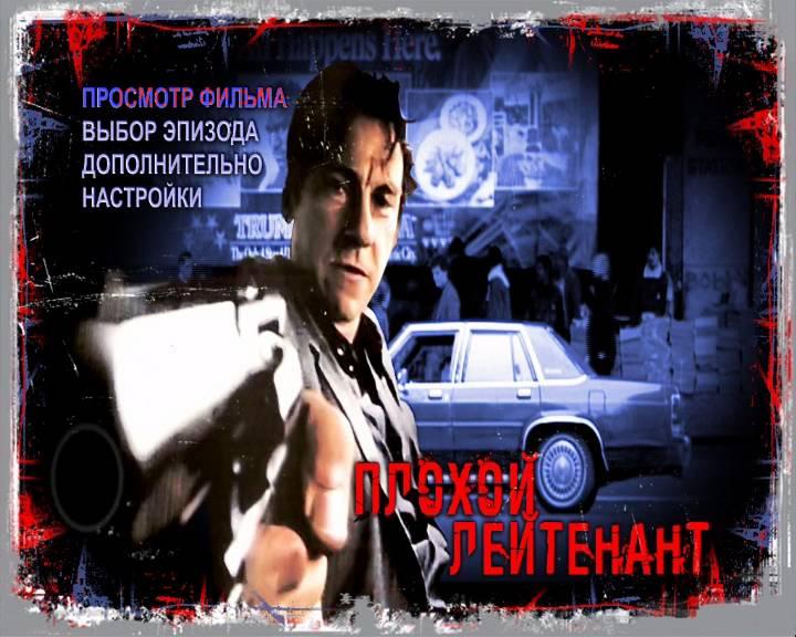 Иллюстрация 1 из 7 для Плохой лейтенант (DVD) - Абель Феррара | Лабиринт - видео. Источник: DeadNK