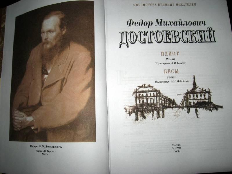 Иллюстрация 1 из 15 для Идиот. Бесы - Федор Достоевский | Лабиринт - книги. Источник: Zhanna