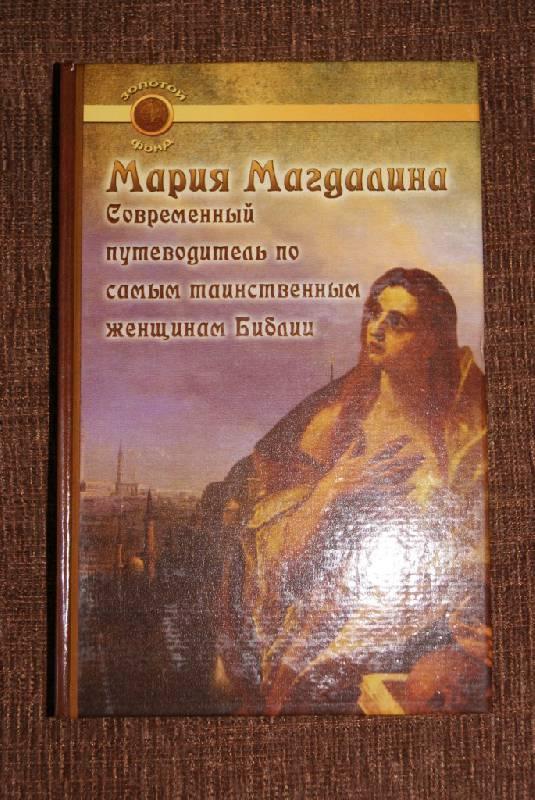 Иллюстрация 1 из 3 для Мария Магдалина. Современный путеводитель по самым таинственным женщинам Библии - Маргарет Старберд | Лабиринт - книги. Источник: Ценитель классики