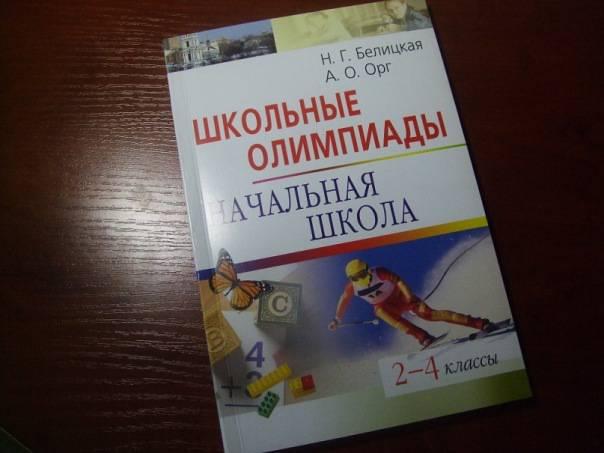 Предметы Олимпиады В Начальной Школе Е.в Королёва Решебник